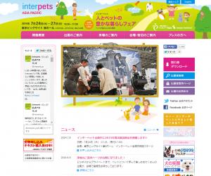 Interpets-人とペットの豊かな暮らしフェア