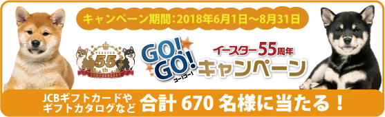 イースター55周年GO!GO!キャンペーン
