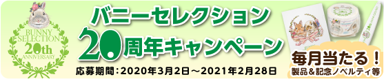 バニーセレクション20周年キャンペーン実施中!