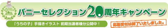 バニーセレクション20周年キャンペーン